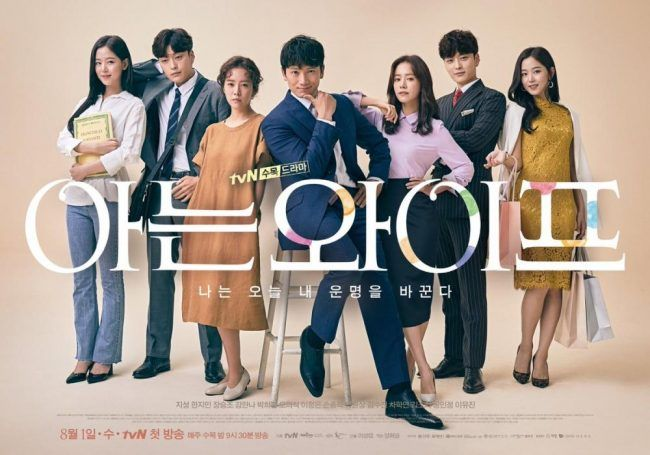Familiar-Wife-Poster3