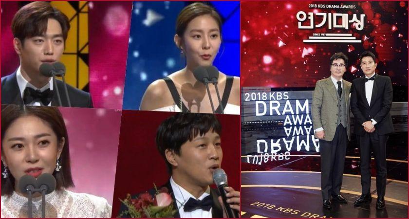 2018 KBS Awards