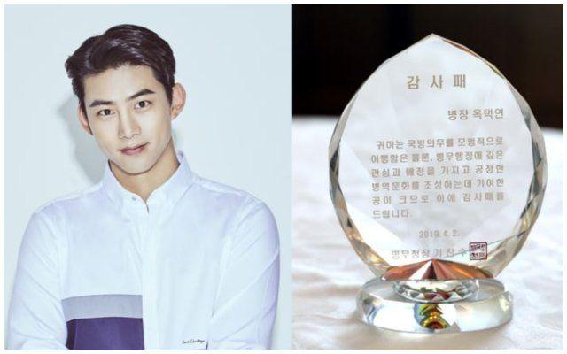 Taecyeon y su premio.