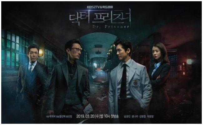 """cartel oficial de """"Doctor Prisioner""""."""