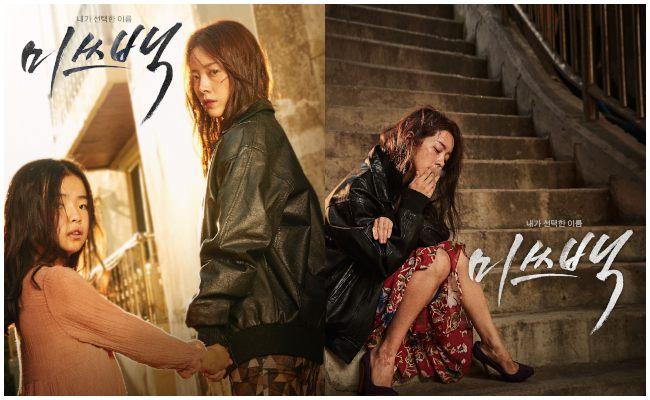 """Carteles oficial de la película """"Miss Baek"""" . Interpretada por  Han Ji Min"""