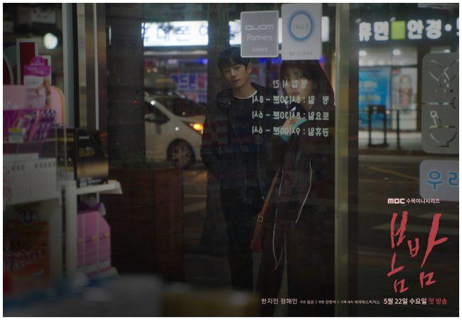 """Jung Hae In y Han Ji Min, protagonistas del drama """"One Spring Night"""" de MBC."""