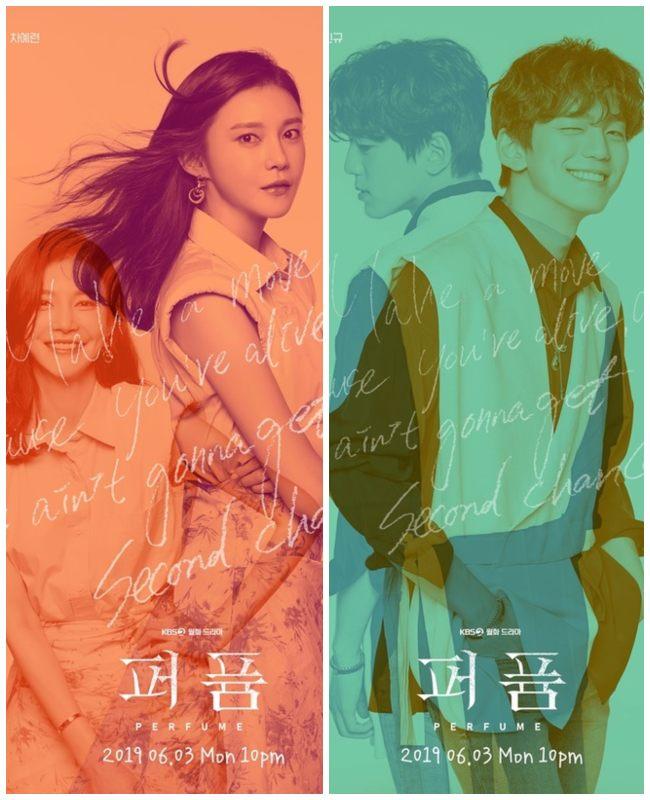 "Cha Ye Ryun y Kim Min Kyu, actores de reparto para ""Perfume""."
