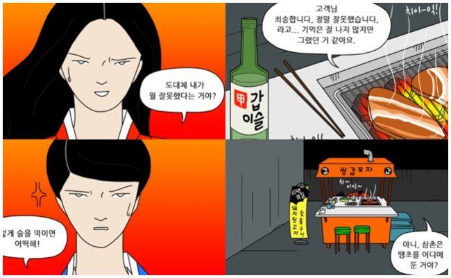 """Extracto del Webtoon """"Ssang Gap Pocha"""" original."""