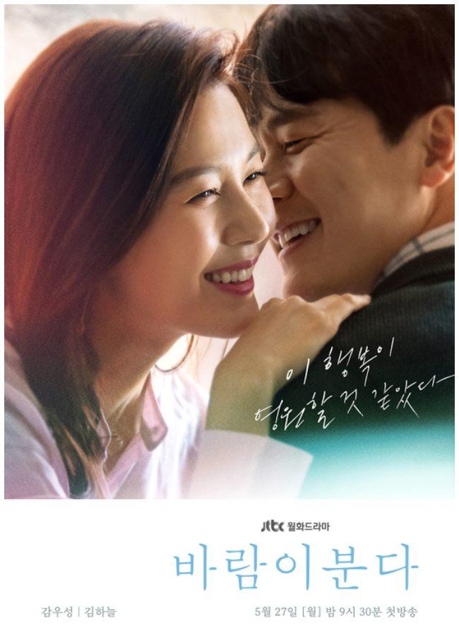 "Kam Woo Sung y Kim Ha Neul en póster oficial para ""The Wind Blows"""