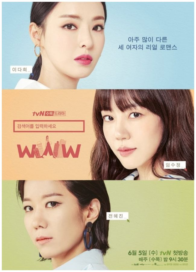 """Lee Da Hee , Im Soo Jung y Jun Hye Jin. Protagonistas de """"WWW""""."""
